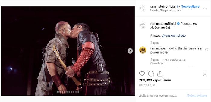 zwei männer die sich küssen, der konzern der deutschen band rammsstein in der russischen stadt moscau